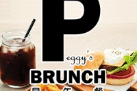 Peggy's Brunch早午餐